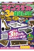 standards『マインクラフト3分建築レシピ 家具・乗りもの・レッドストーン』