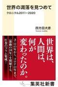 四方田犬彦『世界の凋落を見つめて クロニクル2011ー2020』