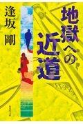 逢坂剛『地獄への近道 御茶ノ水警察署シリーズ』