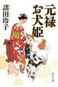 諸田玲子『元禄お犬姫』