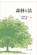 小賀野晶一『森林と法』