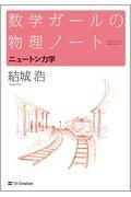結城浩『数学ガールの物理ノート/ニュートン力学』