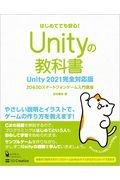 Unityの教科書 Unity2021完全対応版 2D&3Dスマートフォンゲーム入門講座