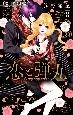 恋と弾丸<特装版> 描きおろしコミック&ポストカード小冊子つき(8)