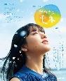 連続テレビ小説 おかえりモネ(1)