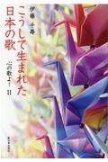 『こうして生まれた日本の歌 心の歌よ!2』伊藤千尋