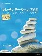 プレゼンテーションZen 第3版 プレゼンのデザインと伝え方に関するシンプルなアイデア
