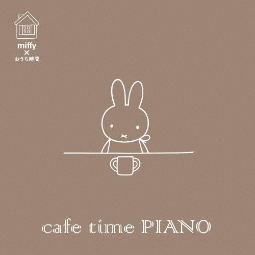 ミッフィー×おうち時間 cafe time PIANO