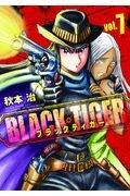 BLACK TIGER-ブラックティガー-