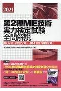 第2種ME技術実力検定試験問題研究会『第2種ME技術実力検定試験全問解説 第37回(平成27年)~第41回(令和元年) 2021』