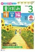 Z会小学生わくわくワーク3年生夏休み復習編 2021年度 国語・算数・理科・社会+英語