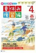 Z会小学生わくわくワーク4年生夏休み復習編 2021年度 国語・算数・理科・社会+英語
