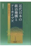 渡邉佳子『近代日本の統治機構とアーカイブズ 文書管理の変遷を踏まえて』