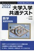 大淵智勝『ベストセレクション大学入学共通テスト数学重要問題集 2022』