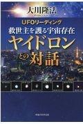 『UFOリーディング 救世主を護る宇宙存在ヤイドロンとの対話』大川隆法