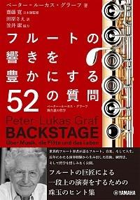 笠井潔『フルートの響きを豊かにする52の質問 ペーター=ルーカス・グラーフ舞台裏の哲学』