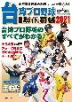 台湾プロ野球〈CPBL〉観戦ガイド&選手名鑑 2021