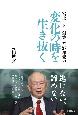富士ソフト創業者 野澤宏の「変化の時を生き抜く」