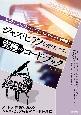 ジャズ・ピアノを弾くための究極のコード・ブック レフトハンド/トゥ・ハンド・ヴォイシングを網羅!