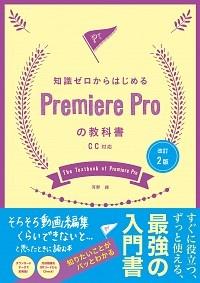 河野緑『知識ゼロからはじめるPremiere Proの教科書 CC対応 For Windows & Mac』