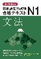 よくわかる!日本語能力試験N1合格テキスト 文法