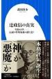 辻政信の真実 失踪60年伝説の作戦参謀の謎を追う