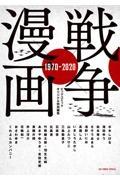 水木しげる『戦争×漫画1970-2020 ビッグコミックオリジナル特別編集』