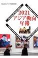 アジア動向年報 2021