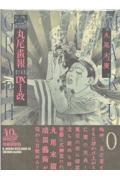 丸尾末広『丸尾畫報DX1改 40周年記念』