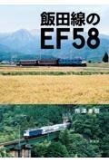 所澤秀樹『飯田線のEF58』