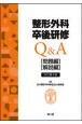 整形外科卒後研修Q&A 問題編/解説編 改訂第8版