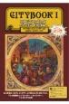 RPGシティブック ファンタジー世界の街編 すべてのロールプレイングゲームのためのゲームマスタ(1)