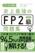 史上最強のFP2級AFP問題集 21ー22
