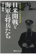 川口素生『日米開戦と海軍の将兵たち 山本五十六と真珠湾攻撃』