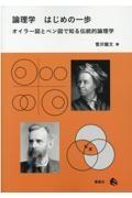 菅沢龍文『論理学 はじめの一歩 オイラー図とベン図で知る伝統的論理学』