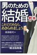 柿添政可『男のための結婚教本 これでだめなら、あきらめましょう』