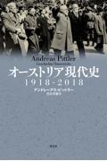 青山孝徳『オーストリア現代史 1918ー2018』