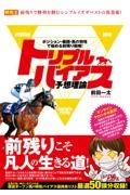 『トリプルバイアス予想理論 ポジション・展開・馬の特性で極める前残り戦略!』前田一太
