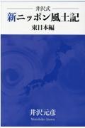 『井沢式新ニッポン風土記 東日本編』井沢元彦