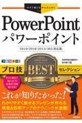 PowerPointプロ技BESTセレクション 2019/2016/2013/365対応版