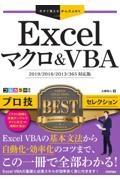 Excelマクロ&VBAプロ技BESTセレクション 2019/2016/2013/365対応版