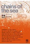 『海の鎖』伊藤典夫