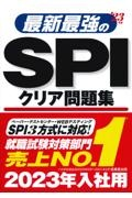 最新最強のSPIクリア問題集 '23年版
