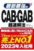 最新最強のCAB・GAB超速解法 '23年版