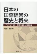 丹野勲『日本の国際経営の歴史と将来 アジアの交易・投資の通貨と国際交流』