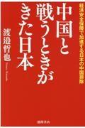 渡邉哲也『中国と戦うときがきた日本 経済安全保障で加速する日本の中国排除』