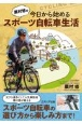 栗村修の今日から始めるスポーツ自転車生活