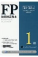 FP技能検定教本1級 タックスプランニング '21〜'22年版(5)