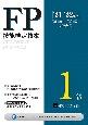 FP技能検定教本1級 相続・事業承継 '21〜'22年版(6)