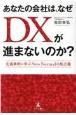あなたの会社は、なぜDXが進まないのか? 先進事例に学ぶNew Normalの処方箋
